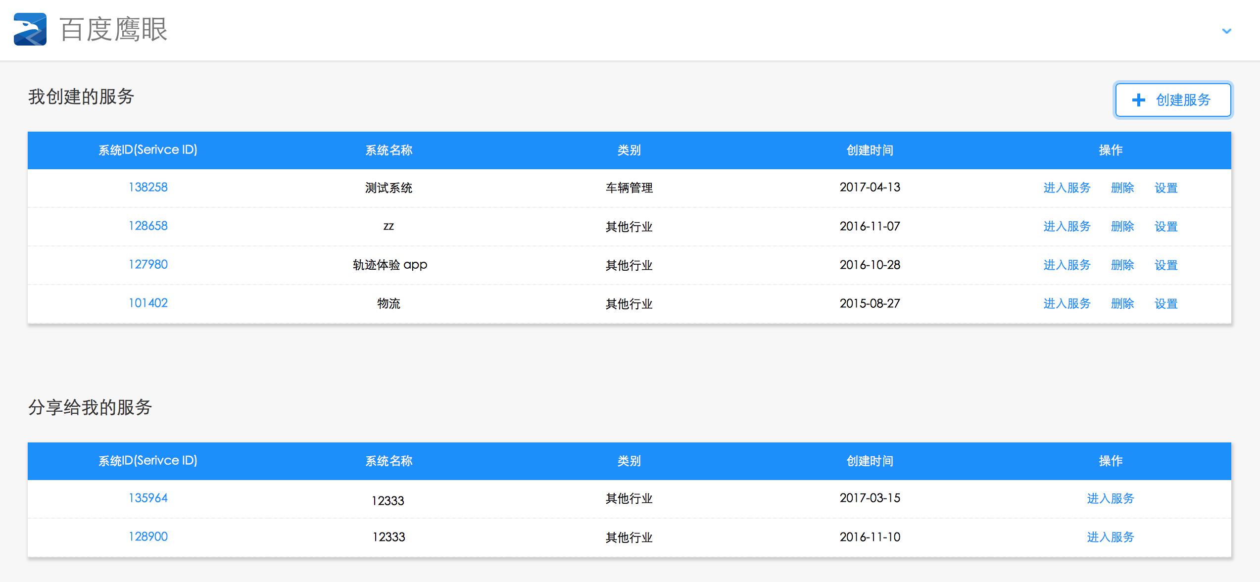 service_list.png